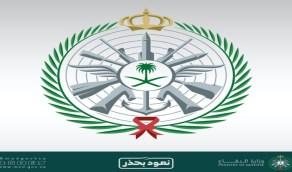 وزارة الدفاع تعلن نتائج التأهيل لمشروع استشارات نظام الموارد المركزي