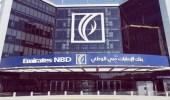 6 وظائف شاغرة في بنك الإمارات دبي الوطني