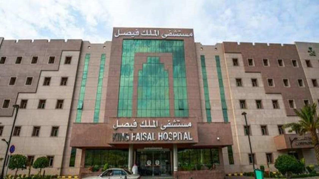 وظائف صحية شاغرة بمستشفى الملك فيصل التخصصي