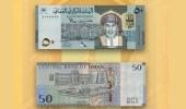 سلطنة عمان تصدر عملة جديدة من فئة الخمسين ريال