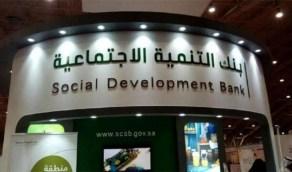 150 ألف ريال من بنك التنمية الاجتماعية لأصحاب الحرف
