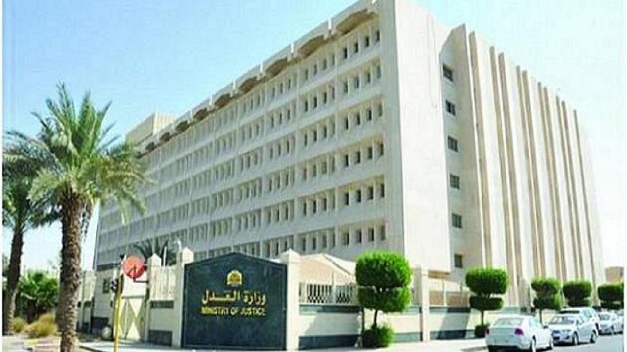 وزارة العدل تُطلق الإصدار الثاني من الدليل الإجرائي لخدمة التقاضي الإلكتروني