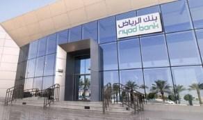 بنك الرياض يطرح وظيفة شاغرة للجنسين عبر برنامج «تمهير»