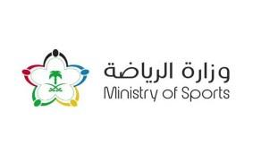 وزارة الرياضة: عقوبات مشدّدة على مخالفي نظام حقوق الملكية الفكرية للأندية