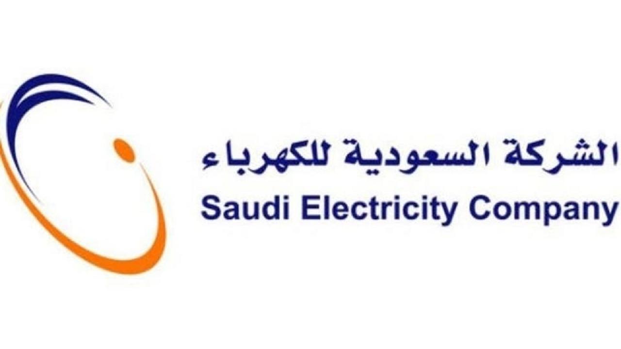 """""""السعودية للكهرباء"""" توقع اتفاقية مرابحة مع 7 بنوك محلية بقيمة 9 مليارات ريال"""