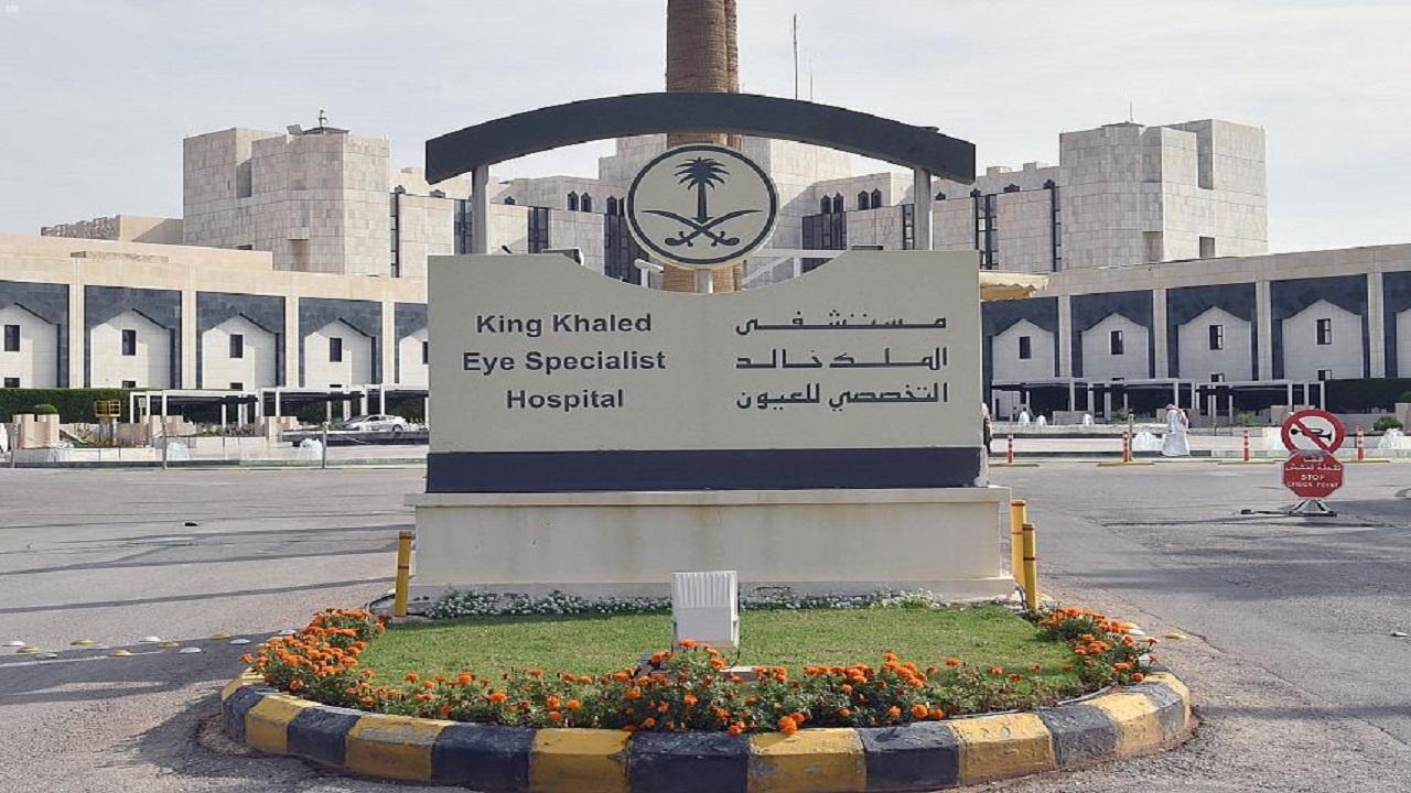 وظائف صحية شاغرة بمستشفى الملك خالد التخصصي للعيون
