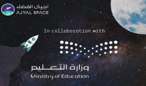 «التعليم» تعلن موعد تسجيل الطلاب والطالبات في برنامج «أجيال الفضاء»