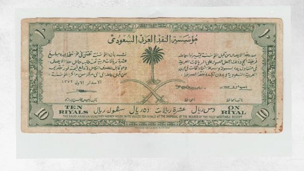 حقيقة الصورة المزعومة لأول عملة ورقية في المملكة