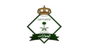 الجوازات تنفي صدور تعليمات بشأن دخول وخروج المسافرين عبر المنافذ البرية مع الكويت