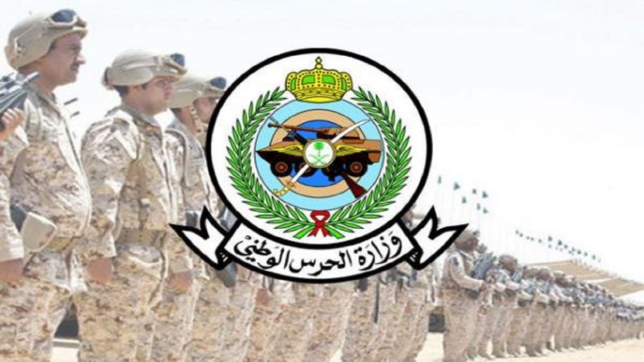 وزارة الحرس الوطني تعلن عن وظائف صحية وفرص تدريبية