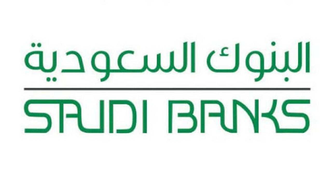 البنوك السعودية تحذر من فتح مرفقات مجهولة المصدر