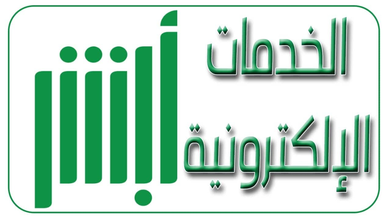 «أبشر»: لا يمكن تحديث رقم الجوال المسجل بالمنصة من خارج المملكة