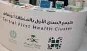 وظائف شاغرة في التجمع الصحي الأول بالمنطقة الوسطى