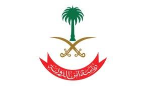 رئاسة أمن الدولة: فتح باب القبول لحملة الثانوية العامة الأحد القادم