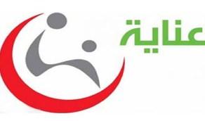 «عناية» تطرح وظائف إدارية وصحية شاغرة