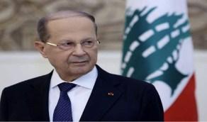 ميشال عون: سنعلن نتائج تحقيقات انفجار مرفأ بيروت بشفافية كاملة