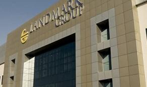 لاند مارك العربية تطرح 5 وظائف شاغرة للسيدات