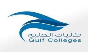 وظائف أكاديمية في كليات الخليج