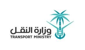 وزارة النقل: مسح وتقييم الطرق الأسفلتية بالمملكة خلال شهر