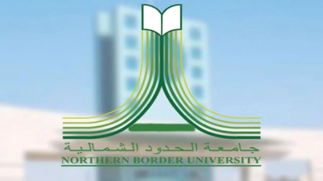 رسالة هامة من جامعة الحدود الشمالية للطلبة المستجدين بشأن الحضور