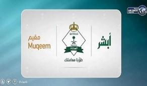 موقف التابعين حال أصدر المستفيد تأشيرة خروج نهائي