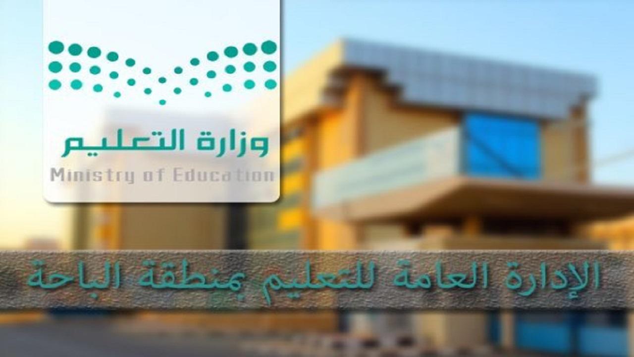 تعليم الباحة: عودة أكثر من 10 آلاف معلم ومعلمة غداً بمدارس المنطقة