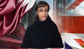 شابة قطرية تكشف إضطهاد حكومة بلادها للنساء وتهرب لبريطانيا للجوء