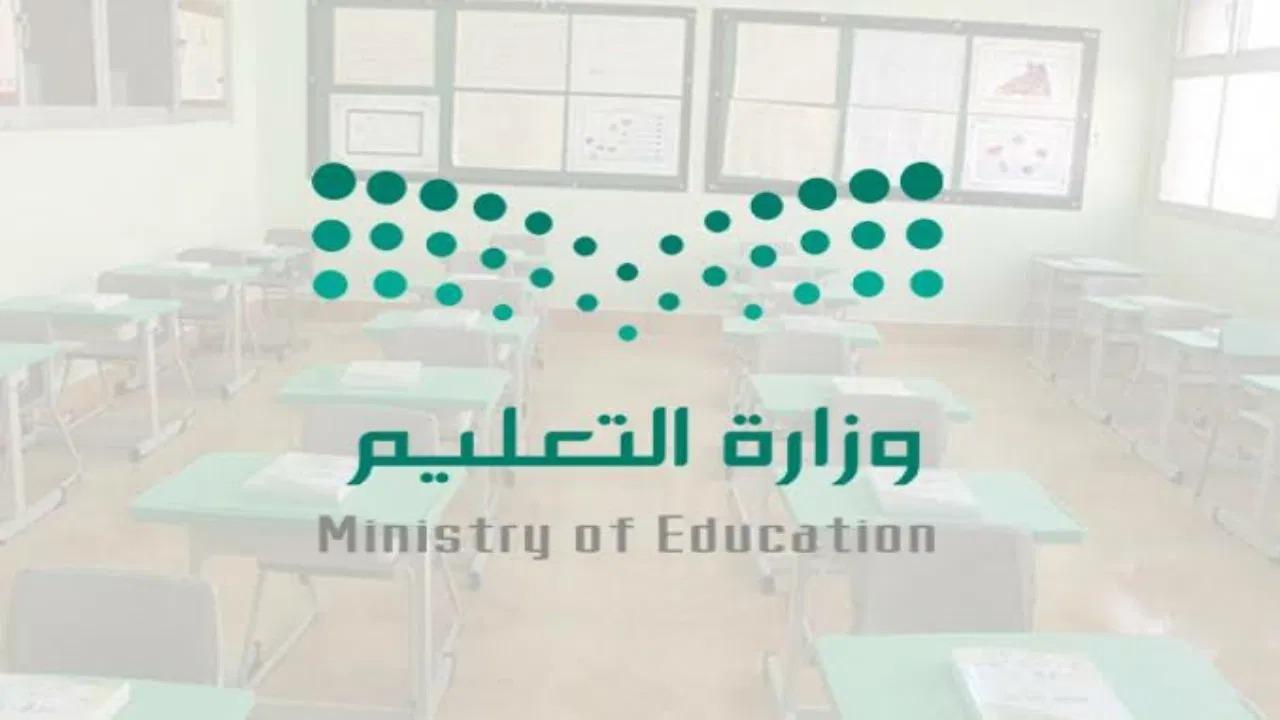 """""""التعليم"""" تحدد موعدًا جديدًا لتقديم طلبات نقل الإداريين والإداريات"""