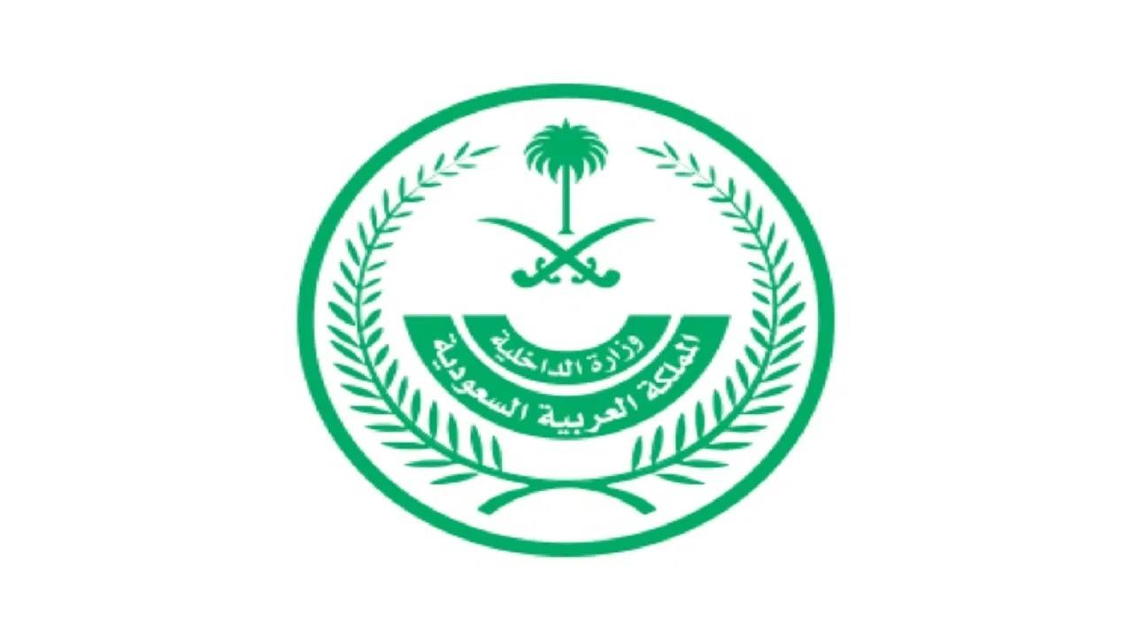 إعلان نتائج القبول المبدئي للدورة رقم 64 بكلية الملك فهد الأمنية