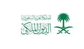 الديوان الملكي يُعلن وفاة الأمير عبدالعزيز بن عبدالله