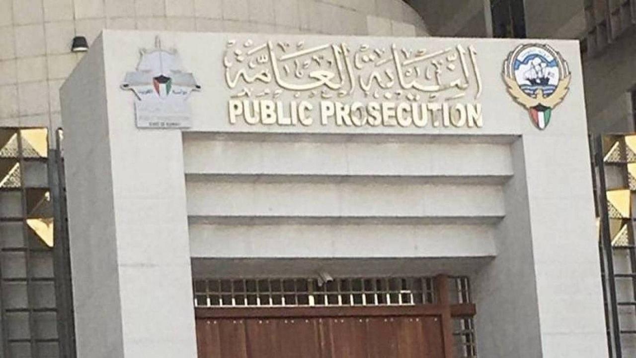 بالأسماء.. النيابة الكويتية تستدعي 8 مشاهير للتحقيق معهم في قضية غسيل الأموال