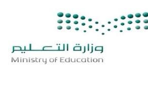 """""""التعليم"""" تعلن الخطة الدراسية بمعاهد التربية الفكرية"""