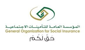 التأمينات الإجتماعية: 5 شروط لضم مدد الإشتراك للمتقاعد