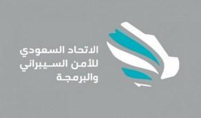 السعودي للأمن السيبراني تطرح وظيفة شاغرة بالرياض