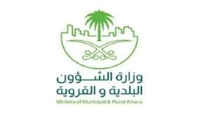 «الشؤون البلدية» تُنبه بموعد تطبيق غرامات عدم الالتزام باشتراطات الإسكان الجماعي