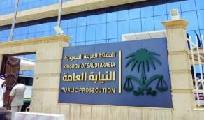 فرع النيابة العامة بالقصيم يطلق سراح 13 مستفيداً ممن شملهم العفو