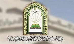 """""""الشؤون الإسلامية"""" تنشئ إدارة لشؤون المتبرعين لإعمار المساجد"""