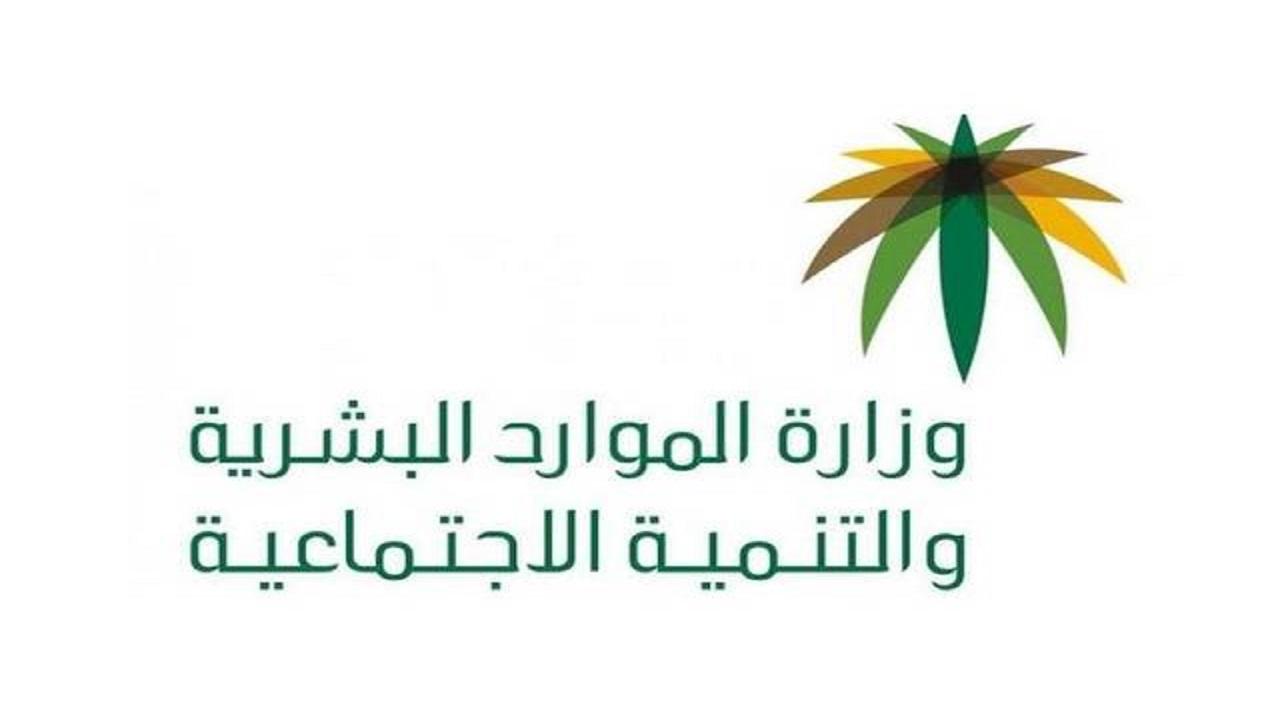استثناء أم المواطن غير السعودية من العمل في عدة مهن
