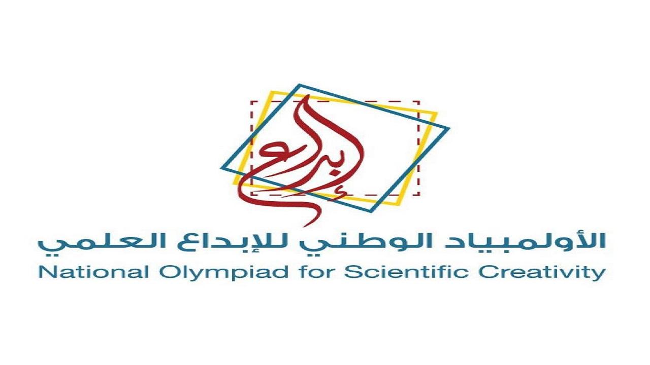 """تعليم تبوك يدعو الطلاب والطالبات للمشاركة في أولمبياد """"إبداع 2021"""""""