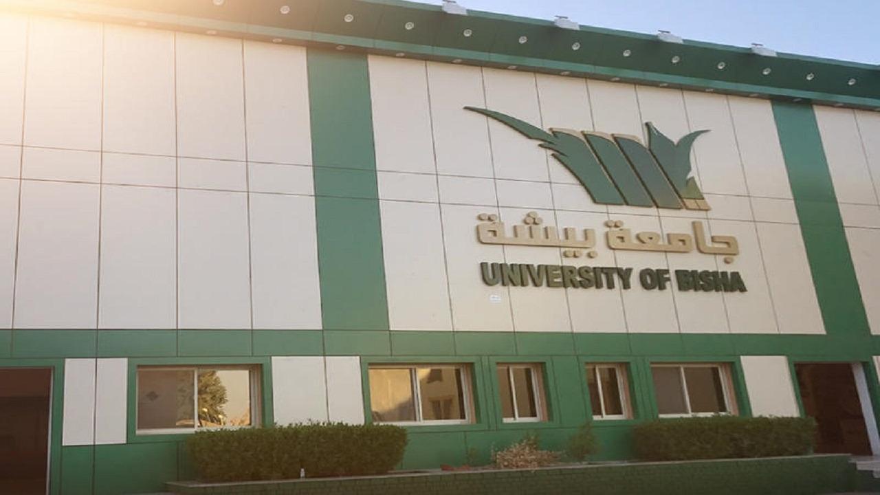 إعفاء وتخفيض الرسوم الدراسية لطلاب برامج الدراسات العليا بجامعة بيشة