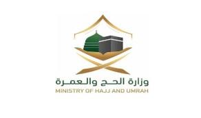"""وزارة الحج والعمرة ترتبط بنظام """"مراسلات"""""""