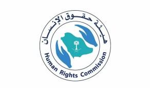 «حقوق الإنسان» : العامل لا يتحمل رسوم العمل والإقامة والتأمين الصحي