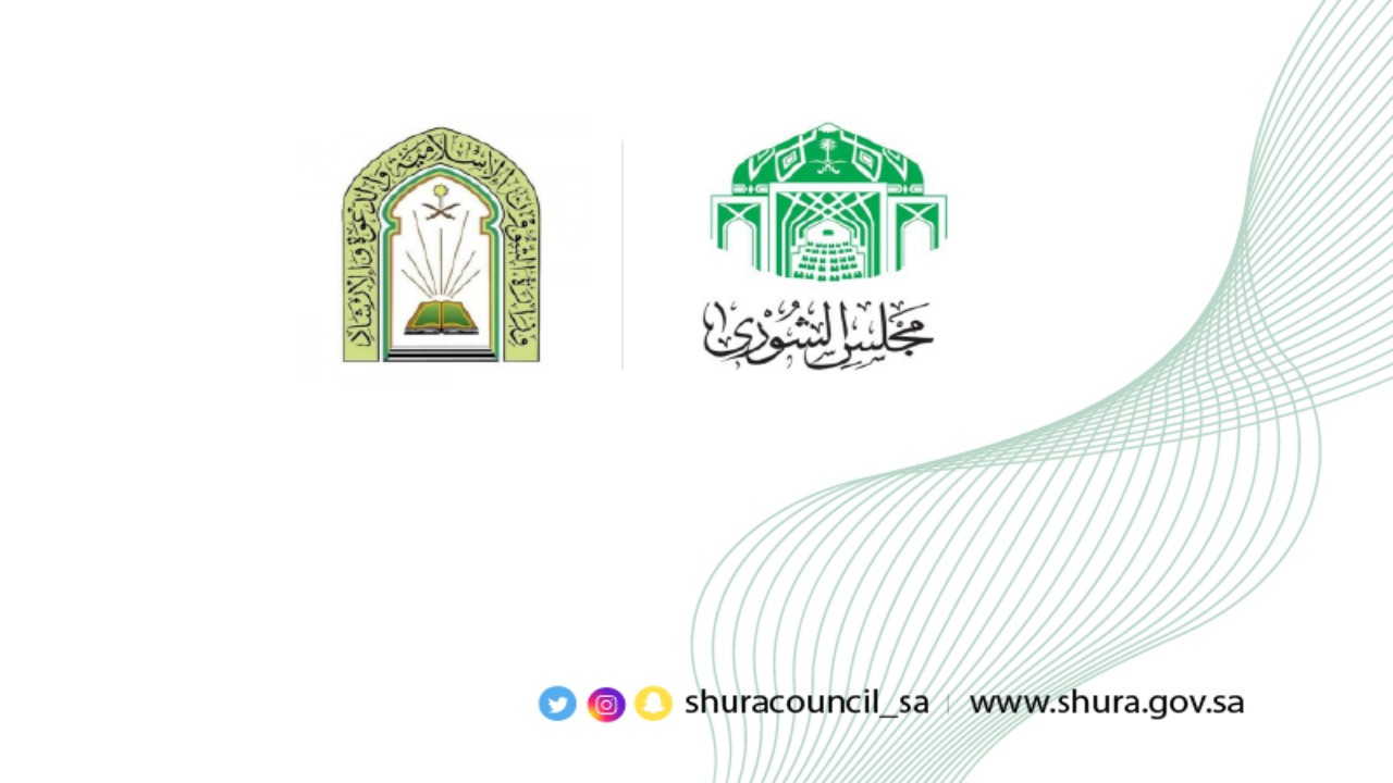 «الشورى» يطالب «الشؤون الإسلامية» بالربط بين إنجازاتها