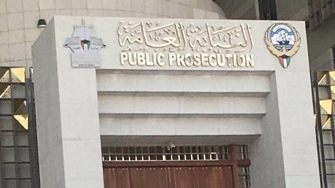 قضية غسل أموال جديدة تهز الكويت و 4 متهمين جدد متورطين