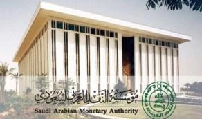 """مؤسسة النقد تطلق تطبيق """"العملة السعودية"""" للتعريف بالعلامات الأمنية في الأوراق النقدية"""