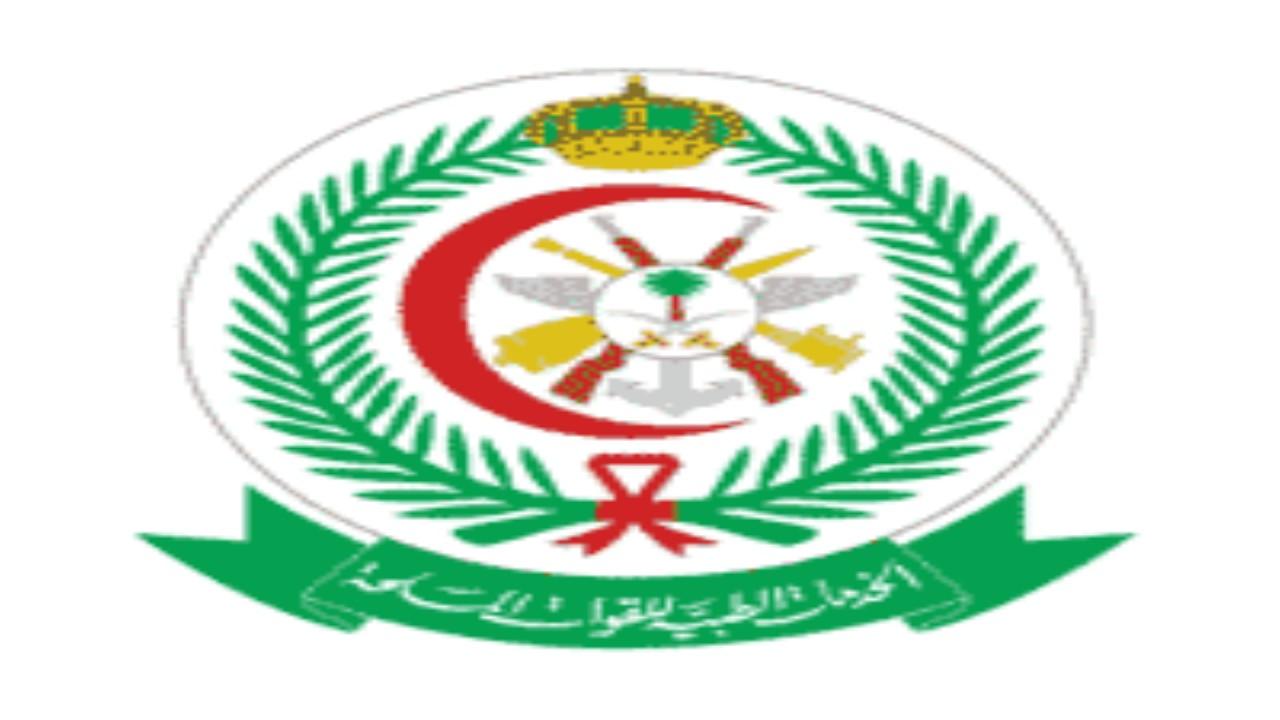 وظائف شاغرة فيالخدمات الطبية للقوات المسلحة بعدة مدن