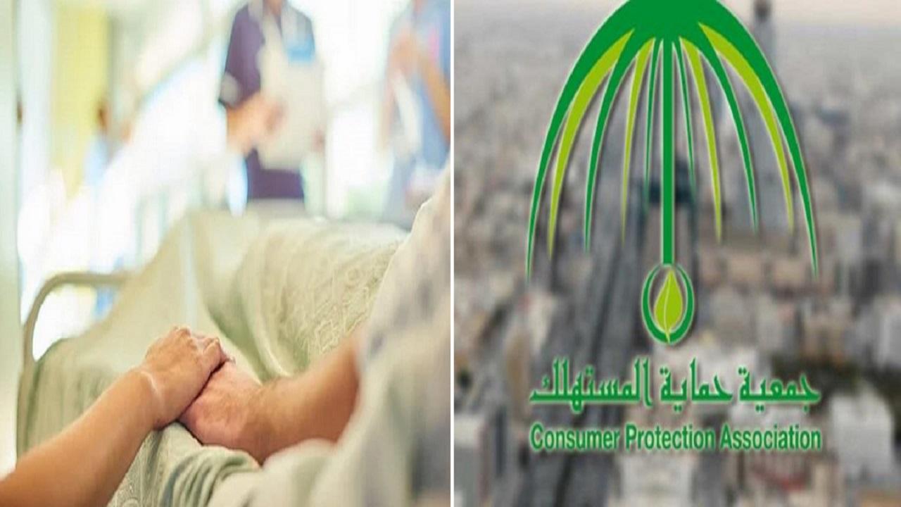 جمعية حماية المستهلك توضح ضوابط تصوير المريض