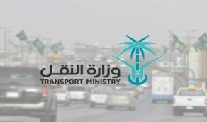 إعلان أسماء المرشحين للمقابلات الشخصية لوظائف وزارة النقل