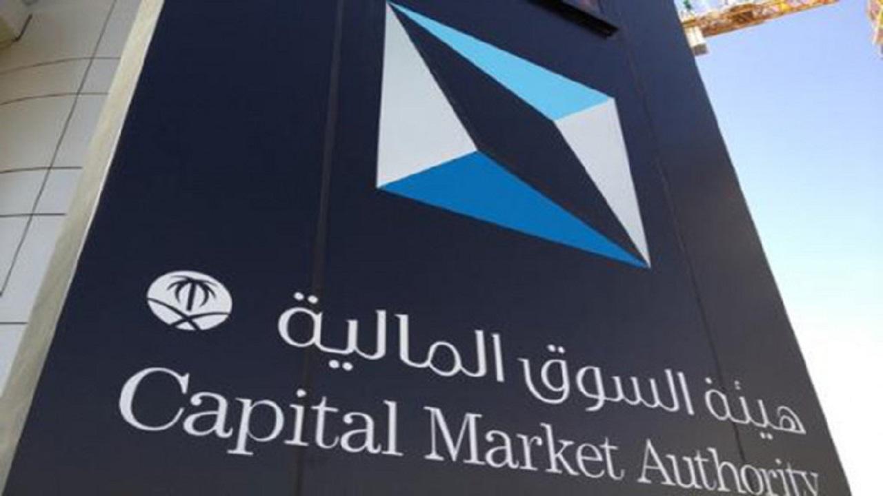"""السوق المالية تعتمد """"تعليمات إصدار شهادات الإيداع خارج المملكة"""""""