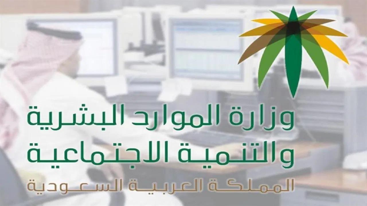 """""""الموارد البشرية """" تصدر قرار التنظيم الموحّد لبيئة العمل"""